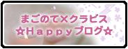 まごのて×クラビス☆Happyブログ☆
