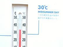 暑い!あつ〜い日!