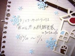 作品展「秋から冬の紙雑貨展」