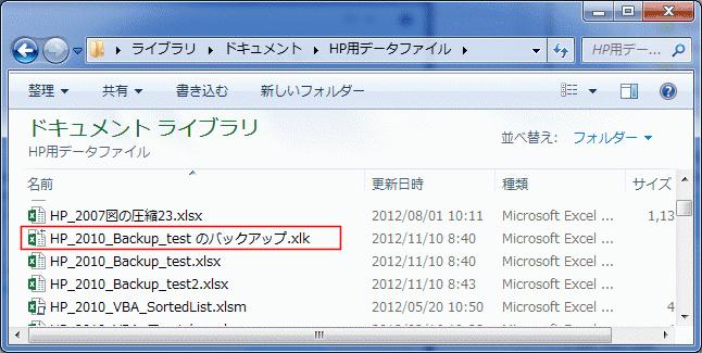 バックアップ ファイル エクセル