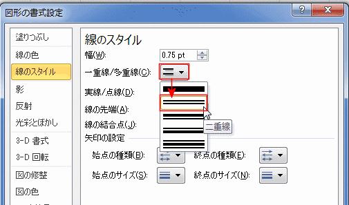 線 重 訂正 二 エクセル