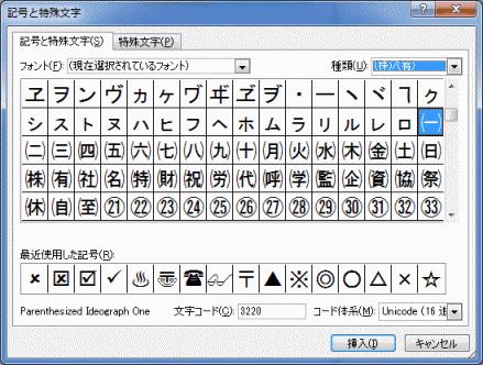 記号や特殊文字を入力する:エクセル2010基本講座
