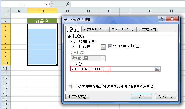 エクセル 文字数制限
