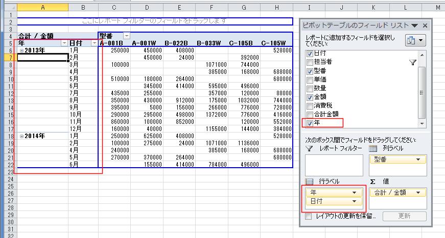 ピボットテーブルのデータをグループ化する:エクセル2010基本 ...