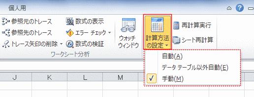 エクセル 自動 計算 設定