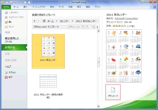 office com テンプレートを利用する エクセル2010基本講座