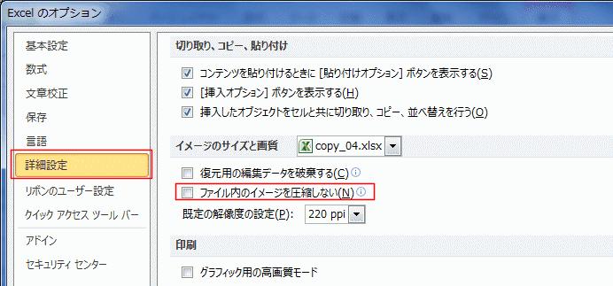 画像を圧縮してファイルの容量を減らす エクセル2010基本講座