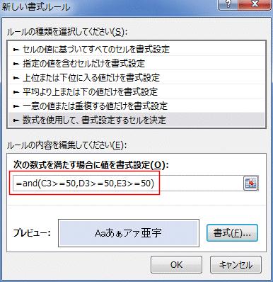 書式 条件 複数 付き 条件
