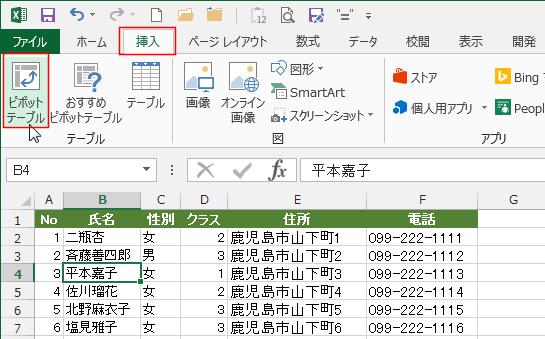 名簿 作成 エクセル オリジナル入力フォームが作れるユーザーフォーム