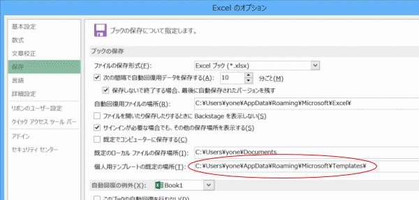 appdata roaming microsoft templates - 2013