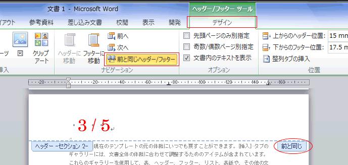 途中 番号 word から ページ