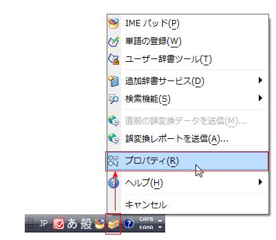 切り替え かな 入力 Windows 10