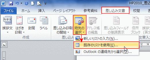 印刷 差し込み 【Wordで仕事力アップ】ExcelのデータをWordで活用!?差し込み印刷で案内状を完成! :