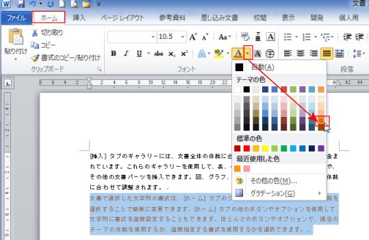 テーマに応じた色 配色 に設定する word ワード 2010基本講座