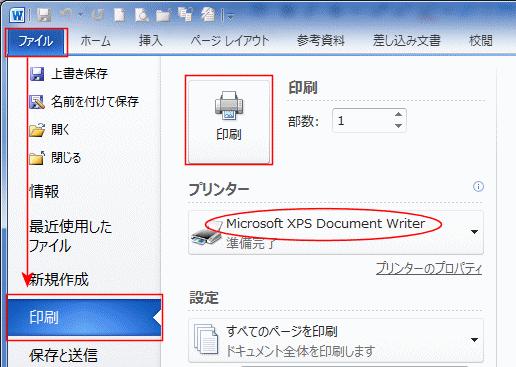 テキストボックスの上下反転が印刷できない?:Word(ワード)2010 ...