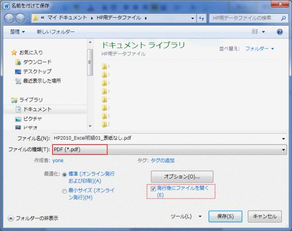 ワード pdf 変換 炊事