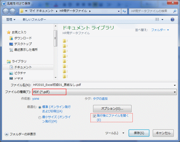 pdf word文書に変換