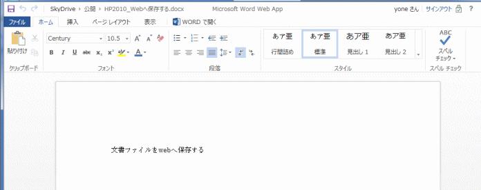 文書をwebに保存する word ワード 2010基本講座