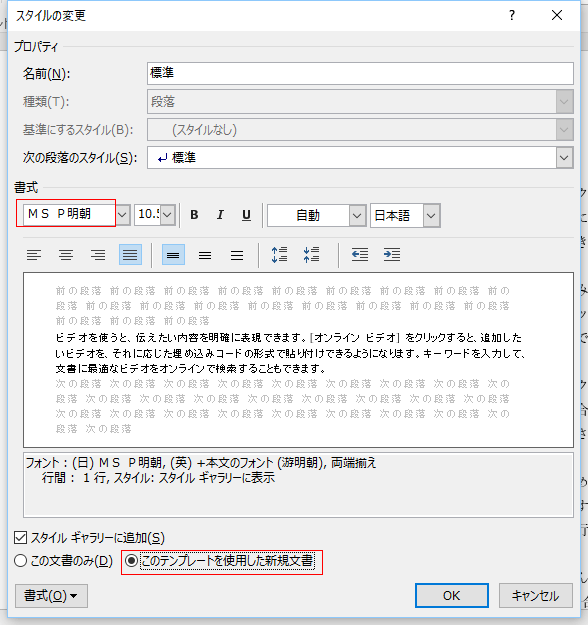 where is normal dot in word 2013