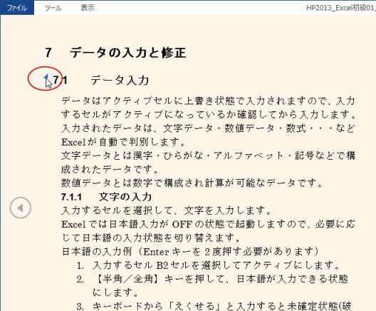 閲覧モード:Word(ワード)2013基本講座